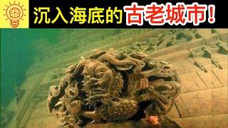 10個沉入海底的【文明古城】!神秘轟動全球!