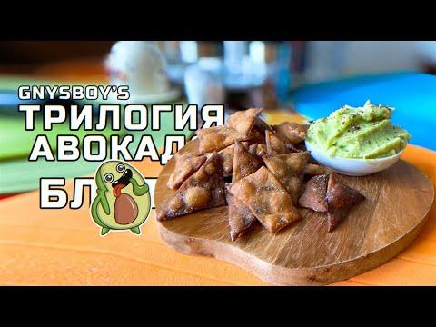 Трилогия АвокадоБл3ть: Начос с гуакамоле