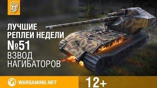 Лучшие Реплеи Недели с Кириллом Орешкиным #51 [World of Tanks]