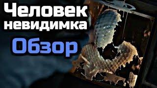 чЕЛОВЕК НЕВИДИМКА - Обзор фильма | 2020