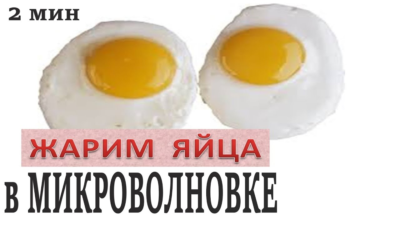 жареное яйцо в микроволновке