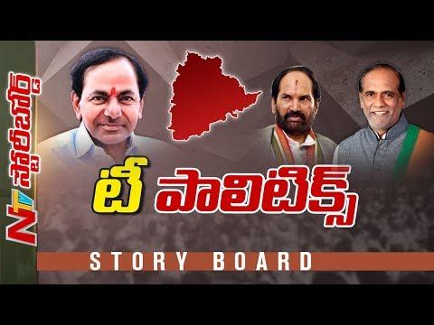 తెలంగాణాలో కాంగ్రెస్ బలహీనపడడంతో బీజేపీకి అవకాశం దక్కిందా?    Story Board    NTV