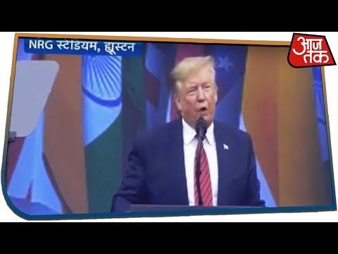 दुनिया के सबसे बङे मंच पर Trump का अंदाज निराला | PM Modi की कुछ यूं की तारीफ!