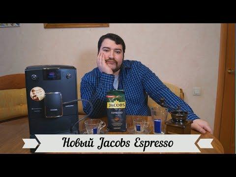 Jacobs Espresso - достойная новинка в магазинах?