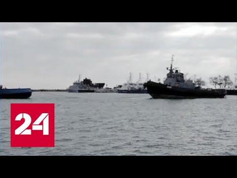 Россия отдаст Украине корабли, но не сегодня - Россия 24