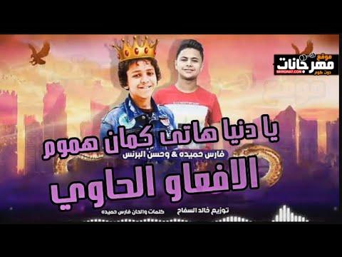 مهرجان دنيا المشاكل ' الافعى والحاوي ' حسن البرنس و فارس حميده - اجدد مهرجانات 2019