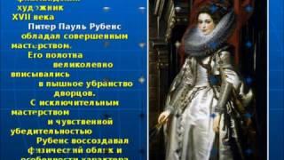 """Доклад по ИЗО на тему """" Великие портретисты прошлого"""""""