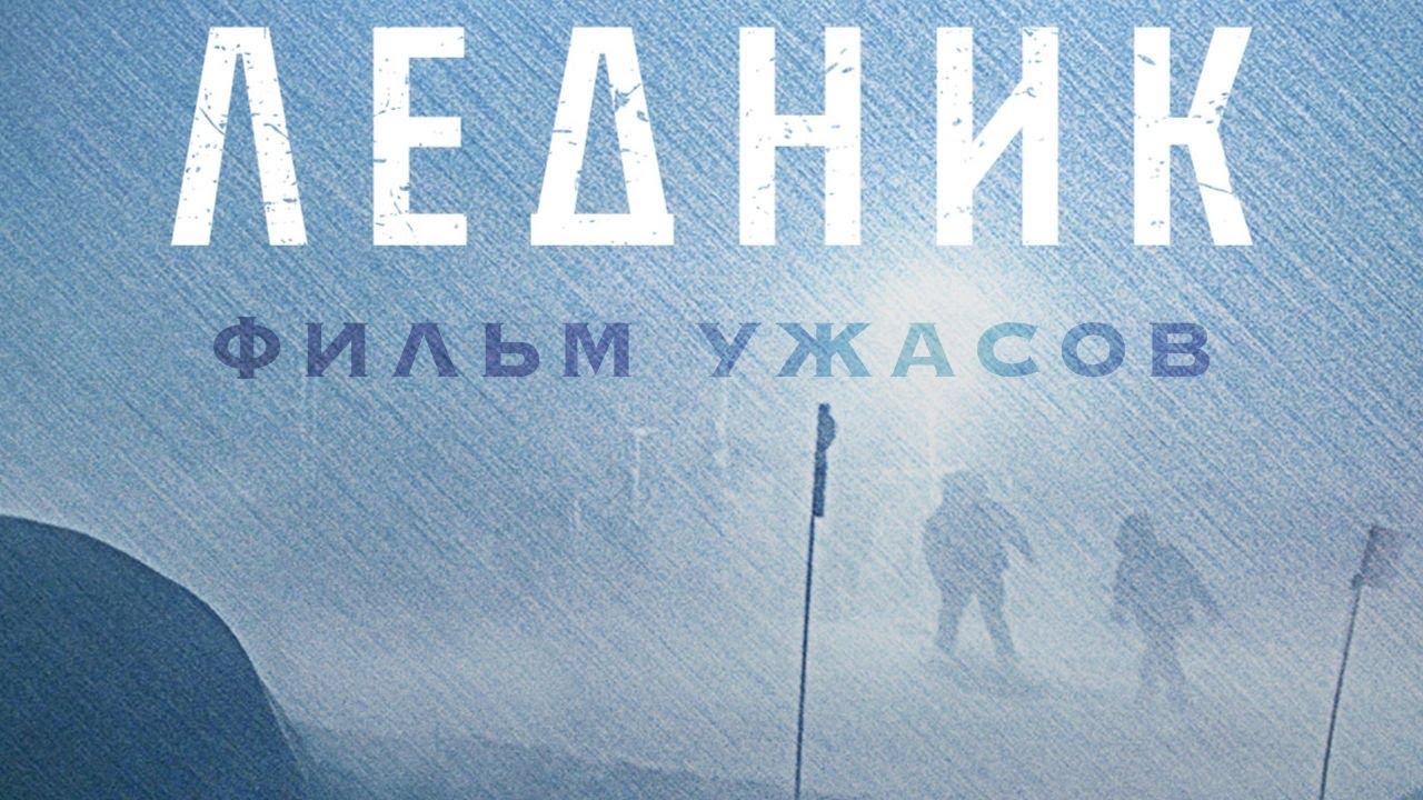 Ледник /Frost/ Смотреть весь фильм HD