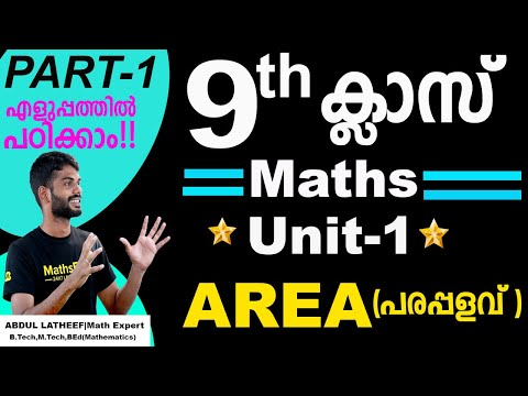 STD-9 Area(പരപ്പളവ്)[Part-1]|9th Maths Malayalam And English Medium|Kerala Syllabus Maths 9th Class