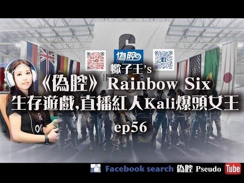 《偽腔》Rainbow Six, 生存遊戲,直播紅人 & Kali 爆頭女王 B ep56