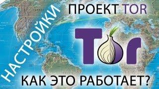 Что такое TOR и как его настроить(Скачать TOR (при загрузке выберите язык) - https://www.torproject.org/download/download-easy.html.en Начиная с версии 3.0alpha, Vidalia больше..., 2013-06-02T13:53:50.000Z)