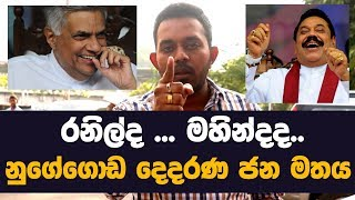 Your vote is Ranil or Mahinda | social experiment | MY TV SRI LANKA