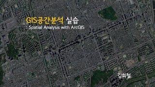 GIS공간분석 4주차 …