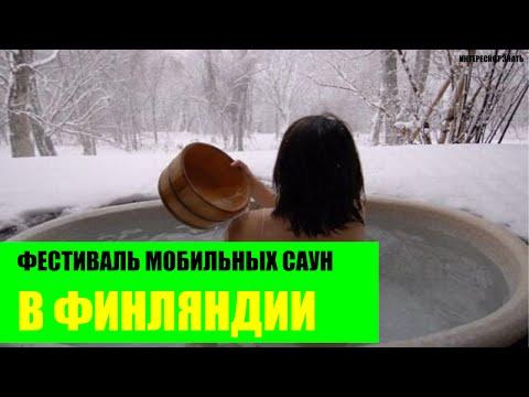 Сауна финляндия в прокопьевске фото