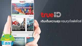 TrueID แอปดูทีวีฟรี ดูบอล ดูหนัง กีฬา ฟังเพลงฮิต