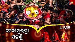 Subhadra Pahandi - Puri Jagannath Bahuda Yatra LIVE 2018 | Car Festival - Rath Yatra 2018