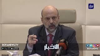الحكومة تؤكد تحملها حادثة البحر الميت - (20-3-2019)