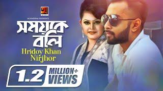 Somoy Ke Boli || Hridoy Khan | Nirjhor | Bangla Song 2017 | Lyrical Video | ☢☢ EXCLUSIVE ☢☢