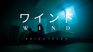 Wind - Akeboshi (Band Cover by BRIGHTBURN)