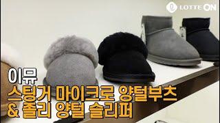 3 201006 롯데백화점 이뮤 양털부츠 슬리퍼