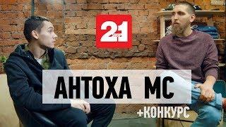 Антоха МС интервью + конкурс