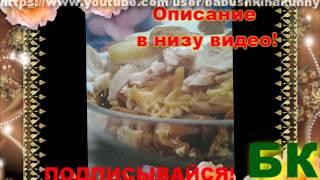 Как сделать Салат картофельный с сыром и курицей «Танго утраченных грез»