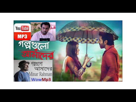 Bangla Romantic Song ! Golpo Gulo Amader Full Song 2019 By Minar Rahman! WowMp3