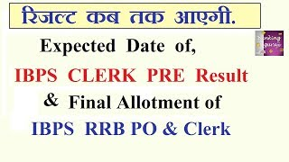 Expected dates of IBPS Clerk Pre Result and IBPS RRB PO and Clerk Final Result 2018