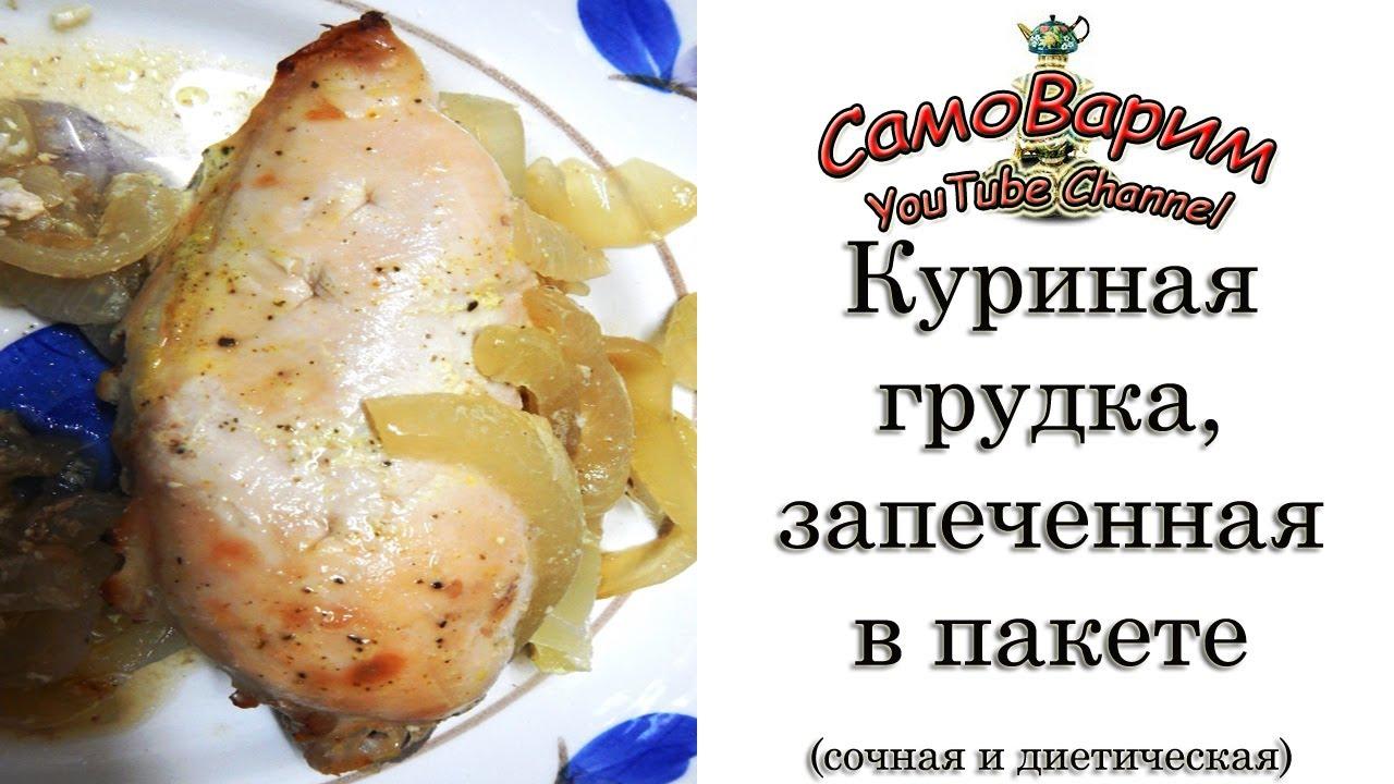 Рецепт запеченной куриной грудки в пакете