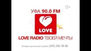 Love Radio Уфа Радио твоей мечты(, 2015-10-15T11:59:48.000Z)