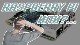 если не Raspberry Pi, то что? Аналоги RPi