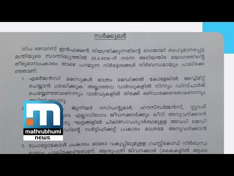 Nipah Restrictions At Kozhikode Medical College Tn Admitting Patients| Mathrubhumi News