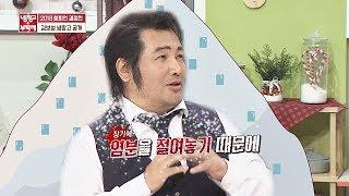 짠 음식에 꽂힌 김보성(Kim Bo-sung)의 건강 비결 ☞ 체내 염분 저장~ㄴㄱ 냉장고를 부탁해 208회