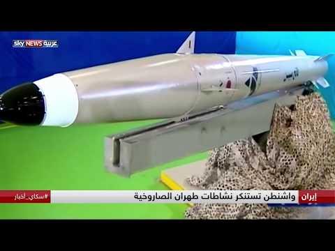 إيران تؤكد إجراء تجربة صاروخية جديدة  - نشر قبل 23 دقيقة