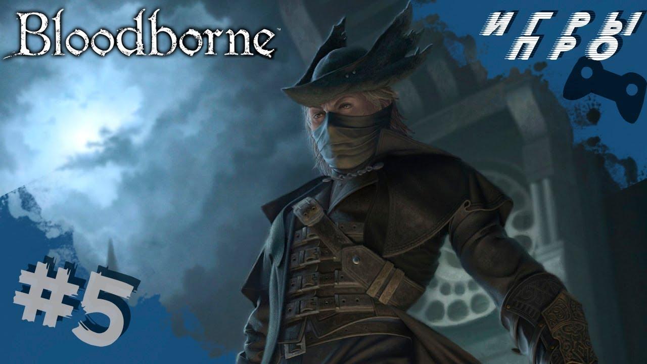 Bloodborne (Бладборн, Порождение крови) ➤ Прохождение #5  ➤ соулс игра