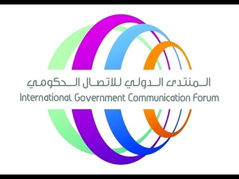 الشارقة تشهد فعاليات المنتدي الدولي للإتصال الحكومي  - نشر قبل 3 ساعة