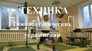 Technique Weightlifting-Zakharov: Отбив в Рывке при подрыве
