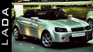 Новая Lada Roadster произвела фурор Необычные машины и забытые новинки авто