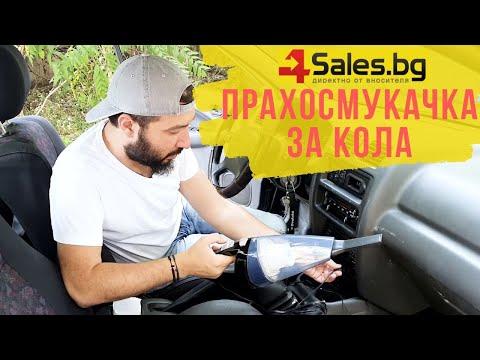 Безжична 120W прахосмукачка за дома и колата с Hepa филтър AUTO CLEAN-9 19
