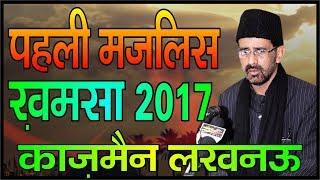 Maulana Abbas Irshad Naqvi |1st Majlis Khamsa 1439-2017 | Rauza-e-Kazmain Lucknow