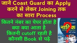 Detailed Process of Coast Guard Navik From Apply till selection_sallayabus_Books_How to Prepare.