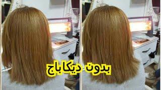 شعر عسلي ذهبي بدون ديكاباج بدون ليماش يتحط مباشرة على الشعر الغامق فيديو تطبيقي شوفي النتيجة بعينيك
