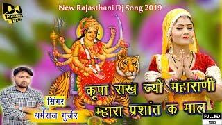 आ गया 2019 का धमाका | New Rajasthani Song 2018 | कृपा राख ज्यो महाराणी | Singer Dharmraj Gurjar