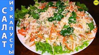 Волшебный салат из пекинской капусты с тунцом