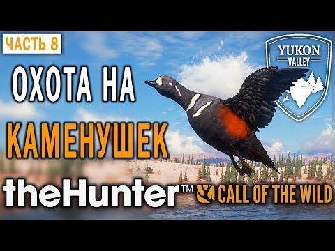 theHunter Call of the Wild #8 🐺 - Охота на Каменушек - Долина Юкона, Аляска