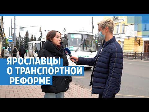 Видео Ярославцы о транспортной реформе | 76.RU