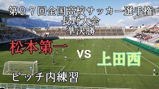 松本第一vs上田西 ピッチ内練習【長野県高校サッカー】