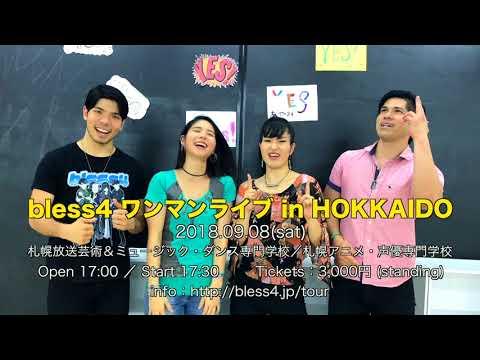 SingingTuesday 7 来週のワンマンライブ in HOKKAIDO のため #創聖のアクエリオン を #練習 もっと聞きたいなら見にきてね! 詳細 http://bless4.jp/tour...