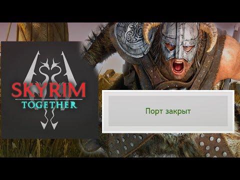 Как проверить ПОРТ и поиграть в Skyrim Together на Special Edition | Nightly Builds ДОПОЛНЕНИЕ