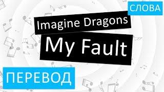 Скачать Imagine Dragons My Fault Перевод песни На русском Слова Текст
